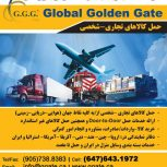 Global-Golden-Gates